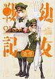 幼女戦記食堂 (1)