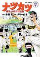ナツカツ 職業・高校野球監督 (7)