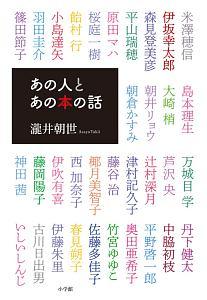 『あの人とあの本の話』瀧井朝世