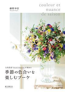 藤野幸信『季節の色合いを楽しむブーケ』