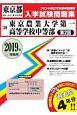 東京農業大学第一高等学校中等部(第2回) 東京都国立・公立・私立中学校入学試験問題集 2019