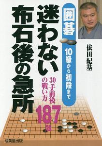 依田紀基『囲碁 迷わない布石後の急所』