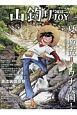 山釣りJOY 2018 『夏×源流=イワナ天国!』今年はどこの渓に行く? (2)