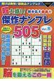 超大盛り!傑作ナンプレ505 (5)
