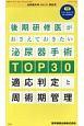 泌尿器外科 特別号 後期研修医がおさえておきたい泌尿器手術TOP30 CD-ROM付 (31)