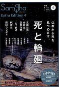 『死と輪廻 別冊サンガジャパン4』南直哉