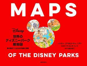 ヴァネッサ ハント『世界のディズニーパーク絵地図』