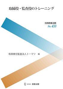 取締役・監査役のトレーニング 別冊商事法務433