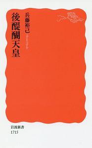 『後醍醐天皇』西宮紘
