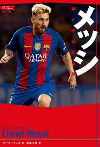 マイク・ペレス『メッシ 神と呼ばれる男 スポーツノンフィクション サッカー』