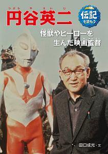 田口成光『円谷英二 怪獣やヒーローを生んだ映画監督』