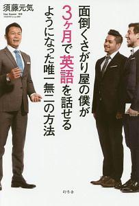 須藤元気『面倒くさがり屋の僕が3ヶ月で英語を話せるようになった唯一無二の方法』