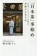 「日本茶」事始め 日本茶インストラクターが勧める素敵なお茶生活