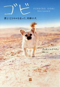 『ゴビ 僕と125キロを走った、奇跡の犬』スチュアート・ベッサー