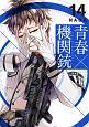 青春-アオハル-×機関銃 (14)