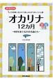 オカリナ12カ月 四季を奏でる24の名曲たち 模範演奏CD1枚 カラオケCD1枚付