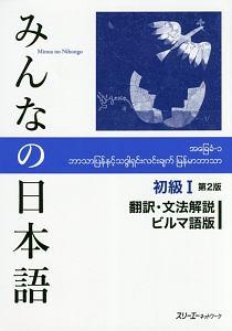 みんなの日本語 初級1<第2版> 翻訳・文法解説<ビルマ語版>