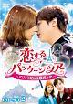 恋するパッケージツアー ~パリから始まる最高の恋~ DVD-SET2