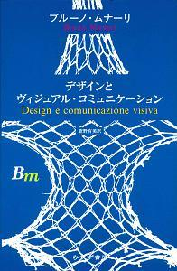 ブルーノ ムナーリ『デザインとヴィジュアル・コミュニケーション<新装版>』