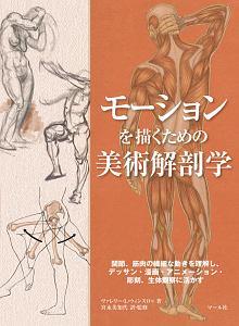 ヴァレリー・L・ウィンスロゥ『モーションを描くための美術解剖学』