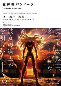 『重神機パンドーラ-Before Pandora-』サテライト