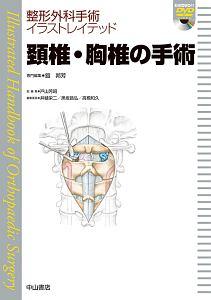 頚椎・胸椎の手術 整形外科手術イラストレイテッド DVD付