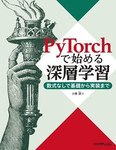 PyTorchで始める深層学習