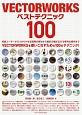 VECTORWORKS ベストテクニック100