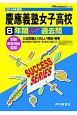 慶應義塾女子高等学校 8年間スーパー過去問 声教の高校過去問シリーズ 2019