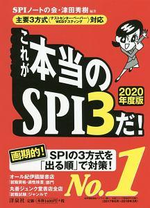 これが本当のSPI3だ! 2020