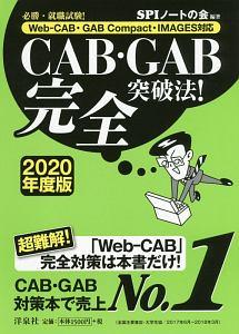 CAB・GAB完全突破法! 2020