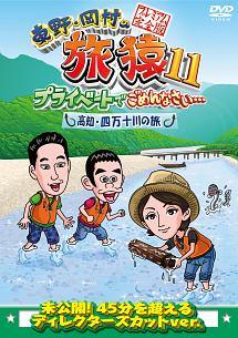 満島ひかり『東野・岡村の旅猿11 プライベートでごめんなさい… 高知・四万十川の旅 プレミアム完全版』