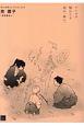 英邇子 同人作家コレクション304
