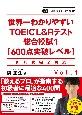 世界一わかりやすいTOEIC L&Rテスト総合模試 600点突破レベル CD2枚付(1)