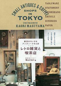 『東京のちいさなアンティークさんぽ レトロ雑貨と喫茶店』夢野久作