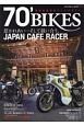 70'BIKES-ナナマル・バイクス- 昭和青春改造バイクマガジン(2)