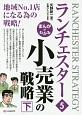 まんがでわかる ランチェスター 小売業の戦略(下) (5)