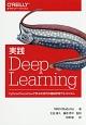 実践 Deep Learning PythonとTensorFlowで学ぶ次世代の機
