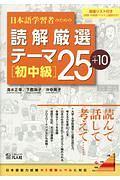 日本語学習者のための読解厳選テーマ25+10 初中級