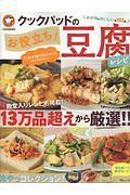 『クックパッドのお役立ち! 豆腐レシピ』ケン・ソーン