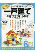 日本一わかりやすい 一戸建ての選び方がわかる本 2018-2019