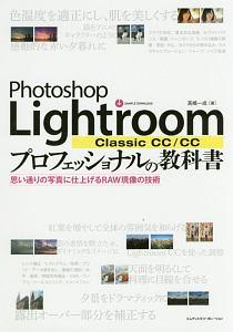 『Photoshop Lightroom Classic CC/CC プロフェッショナルの教科書』藤島健