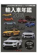 『Motor Magazine 輸入車年鑑 2018』芸術造形研究所