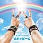 雨が降るから虹が出る(DVD付)