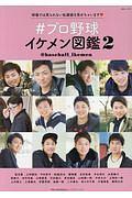 #プロ野球イケメン図鑑