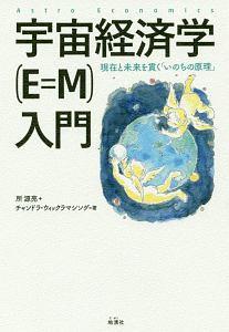 チャンドラ ウィックラマシンゲ『宇宙経済学(E=M)入門』