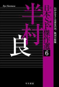 『日本SF傑作選』眉村卓