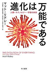 『進化は万能である』マット・リドレー