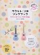 ウクレレ・ソロ・ソングブック やさしく弾けるJ-POP20曲 模範演奏CD付