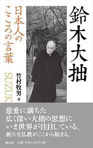 鈴木大拙 日本人のこころの言葉